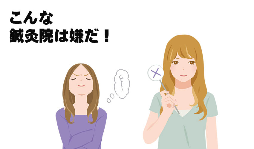 【こんな鍼灸院は嫌だ】 しゃべりすぎの鍼灸師!